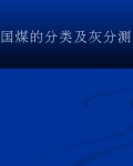 中国煤的分类及灰分测定