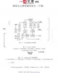 煤焦化主要装置和技术(干馏)