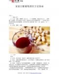 家庭自酿葡萄酒的方法指南