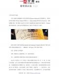葡萄酒品鉴(二)
