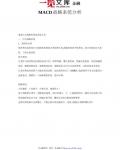 MACD战略系统分析