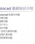 autocad第一节课