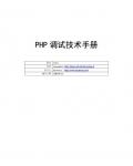 PHP-Debug-Manual-public手册
