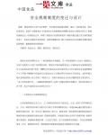 中国食品安全规制制度的变迁与设计