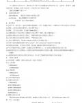 钣金工程师工艺手册