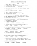 王宏圣机械加工工艺工程师面试考题