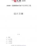 10000~50000m3d中水回用方案