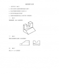 建筑制图与识图试题(含答案)