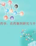 农药制剂研究与开发