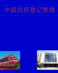 中国农药登记管理研究
