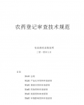 农药登记审查技术规范