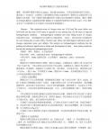 郭沟煤矿勘探区水文地质条件研究