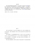 煤气化技术及煤气化废水处理技术