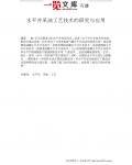 水平井采油工艺技术的研究与应用