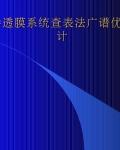 查表法反渗透膜系统广谱优化设计