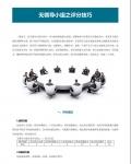 2013年证券从业第四次考试《证券投资分析》深度预测试题(5套)