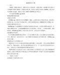 超滤操作手册
