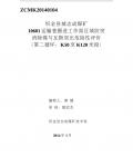 煤巷掘进区域防突措施检验评价报告(601运输巷第二循环)