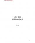 默纳克系统调试手册(厂家公开)