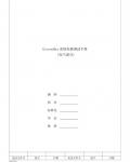 广日MAX调试手册