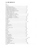 迅达-300C-MMR调试手册