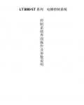 蓝光BN3000-ST系统调试资料