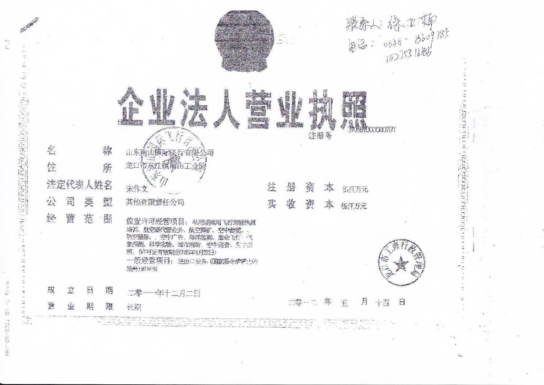深圳到威海飞机时刻表