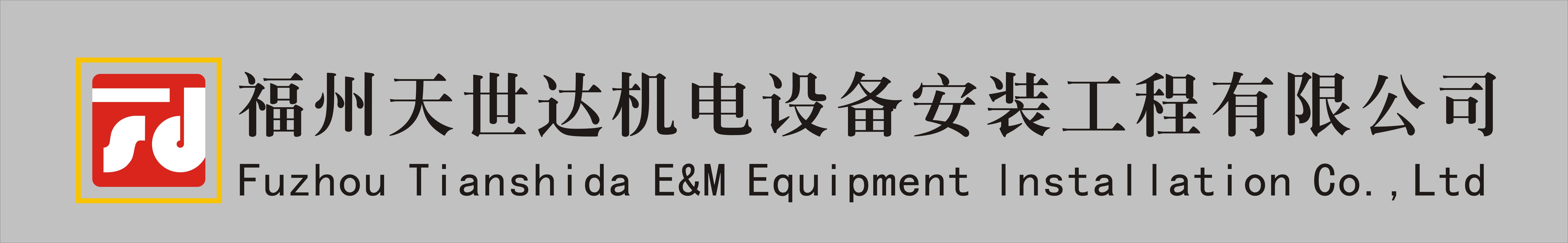 福州天世达机电设备安装工程有限公司