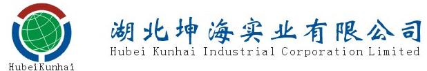 黄石坤海铸业有限公司