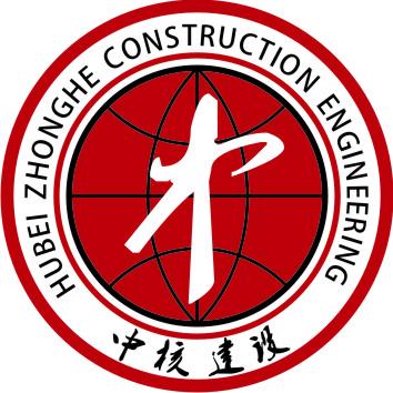 湖北中核建设工程有限公司