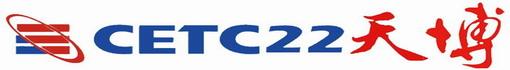 中国电子科技集团公司第二十二研究所天博信息系统工程公司招聘信息